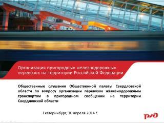 Организация пригородных железнодорожных перевозок на территории Российской Федерации
