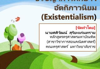 ปรัชญาการศึกษา  :  อัตถิ ภาวนิ ยม ( Existentialism )