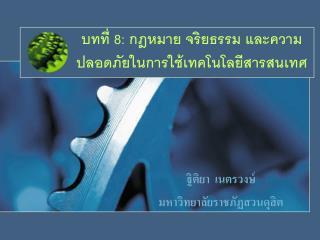 บทที่  8:  กฎหมาย จริยธรรม และความปลอดภัยในการใช้เทคโนโลยีสารสนเทศ