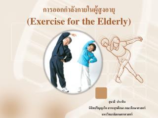 การ ออกกำลังกายในผู้สูงอายุ (Exercise for the Elderly)
