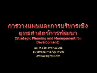 ผศ.ดร.ธวัช สุทธิกุลสมบัติ มหาวิทยาลัยราช ภัฏ อุดรธานี drtawat@gmail