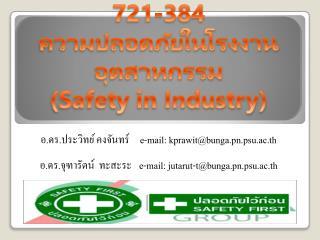 721-384  ความ ปลอดภัยในโรงงานอุตสาหกรรม ( Safety in Industry)
