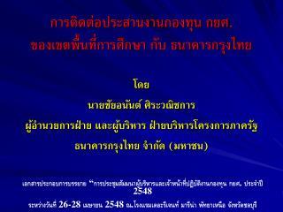 การติดต่อประสานงานกองทุน กยศ. ของเขตพื้นที่การศึกษา กับ ธนาคารกรุงไทย