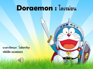 Doraemon  :  โดเร ม่อน