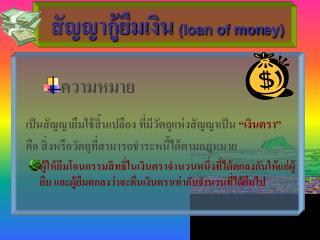 สัญญากู้ยืมเงิน  (loan of money)