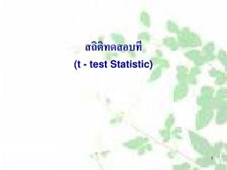 สถิติทดสอบที (t - test Statistic)