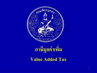 ภาษีมูลค่าเพิ่ม Value Added Tax