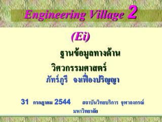 Engineering Village 2 (Ei)