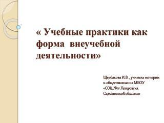 « Учебные практики  как форма   внеучебной  деятельности»
