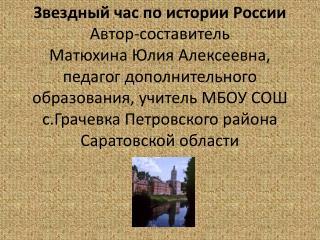 Звездный час, посвященный  Году российской истории