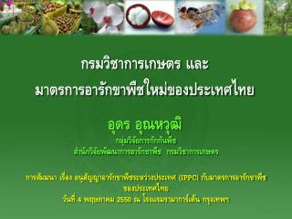 กรมวิชาการเกษตร และ มาตรการอารักขาพืชใหม่ของประเทศไทย