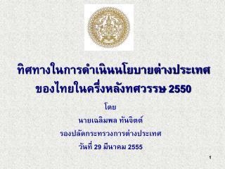 ทิศทางในการดำเนินนโยบายต่างประเทศของไทยในครึ่งหลังทศวรรษ 2550