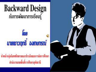 9 ปี ของการเผยแพร่ Backward Design
