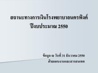 สถานะทางการเงินโรงพยาบาลนครพิงค์ ปีงบประมาณ 2550