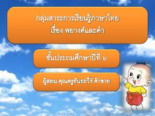 กลุ่มสาระการเรียนรู้ภาษาไทย เรื่อง พยางค์และคำ
