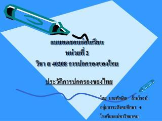 แบบทดสอบก่อนเรียน หน่วยที่ 2  วิชา ส 40208 การปกครองของไทย