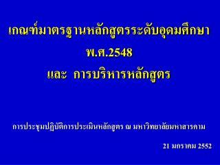 เกณฑ์มาตรฐานหลักสูตรระดับอุดมศึกษา  พ.ศ.2548  และ  การบริหารหลักสูตร