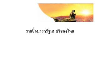 รายชื่อนายกรัฐมนตรีของไทย