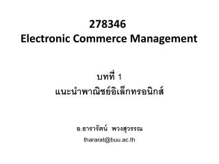 278346 Electronic  Commerce Management