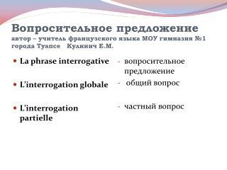 La phrase interrogative L'interrogation globale L'interrogation partielle