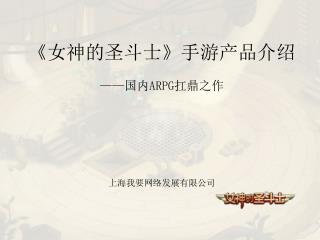 《 女神的圣斗士 》 手游产品介绍 —— 国内 ARPG 扛鼎之作 上海我要网络发展有限公司