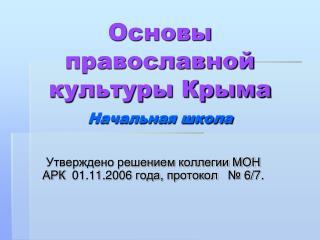 Основы православной культуры Крыма Начальная школа