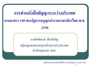การทำหนังสือสัญญาระหว่างประเทศ ตามมาตรา 190 ของรัฐธรรมนูญแห่งราชอาณาจักรไทย  พ.ศ. 2550