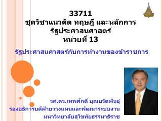 33711 ชุดวิชาแนวคิด ทฤษฎี และหลักการ รัฐประศาสนศาสตร์ หน่วยที่  13