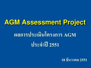 AGM Assessment Project