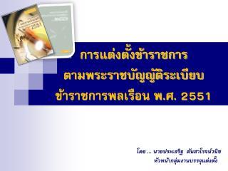 การแต่งตั้งข้าราชการ ตามพระราชบัญญัติระเบียบ ข้าราชการพลเรือน พ.ศ. 2551