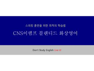 Don't Study English  Live it!