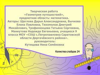 Содержание Титульный лист…………………… 1 Введение ……………………………. 3