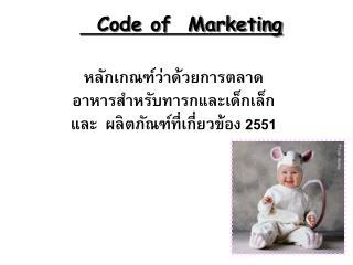 Code of  Marketing
