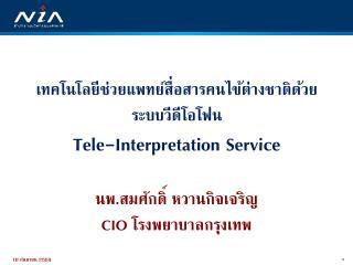 Tele-Interpretation Service