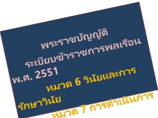 พระราชบัญญัติ ระเบียบ ข้าราชการพล เรือน พ.ศ. 2551 หมวด  6 วินัยและการรักษา วินัย