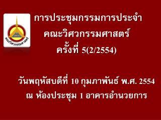 การประชุมกรรมการประจำ คณะวิศวกรรมศาสตร์  ครั้งที่  5(2/2554)