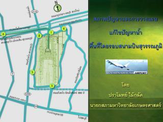 สภาพปัญหาและการวางแผนแก้ไขปัญหาน้ำ       พื้นที่โดยรอบสนามบินสุวรรณภูมิ