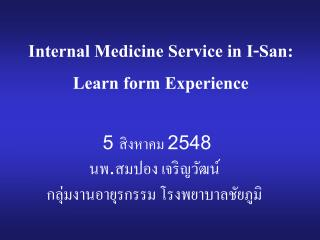 Internal Medicine Service in I-San: Learn form Experience