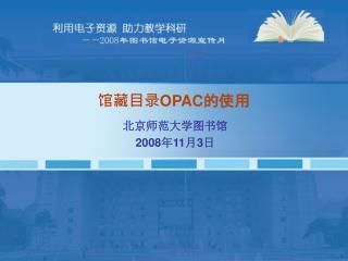 馆藏目录 OPAC 的使用