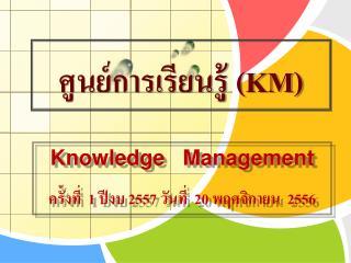 ศูนย์การเรียนรู้ ( KM)