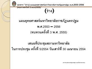 ( ร่าง ) แผน ยุทธศาสตร์มหาวิทยาลัยราชภัฏนครปฐม  พ.ศ. 2553  –  2556  ( ทบทวนครั้งที่ 3 พ.ศ. 2555)