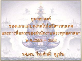 ยุทธศาสตร์ ของแผนแม่บทเทคโนโลยีสารสนเทศ และการสื่อสารของสำนักงานพระพุทธศาสนา  พ.ศ.2553 – 2556
