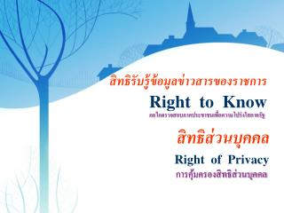 สิทธิรับรู้ข้อมูลข่าวสารของราชการ Right  to  Know