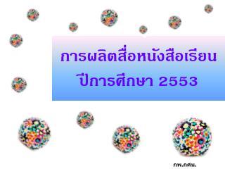 การผลิตสื่อหนังสือเรียน  ปีการศึกษา 2553