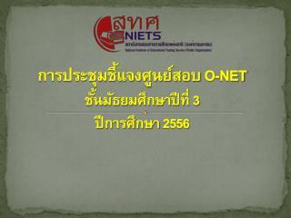 การประชุมชี้แจงศูนย์สอบ  O-NET ชั้นมัธยมศึกษาปีที่ 3 ปีการศึกษา 2556