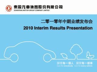 二零一零年中期业绩发布会 2010 Interim Results Presentation