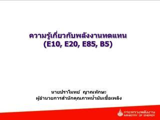 ความรู้เกี่ยวกับพลังงานทดแทน ( E10, E20, E85, B5)