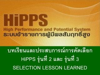 ??????????????????????????????? HiPPS  ???????  2  ??? ???????  3 SELECTION LESSON LEARNED