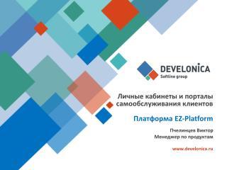 Личные кабинеты и порталы самообслуживания клиентов Платформа  EZ-Platform