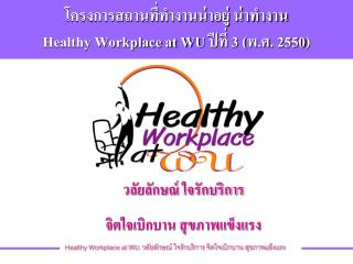 ?????????????????????????? ???????? Healthy Workplace at WU  ????? 3 (?.?.  2550)